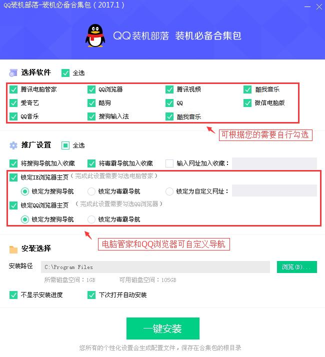 QQ装机必备合集包(2017年01月版)